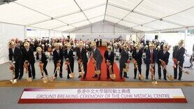 CUHK Holds Ground Breaking Ceremony of CUHK Medical Centre